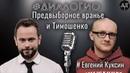 диалогио Тимошенко и другое предвыборное враньё политиков