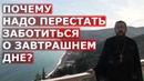 Почему надо перестать заботитья о завтрашнем дне Священник Игорь Сильченков