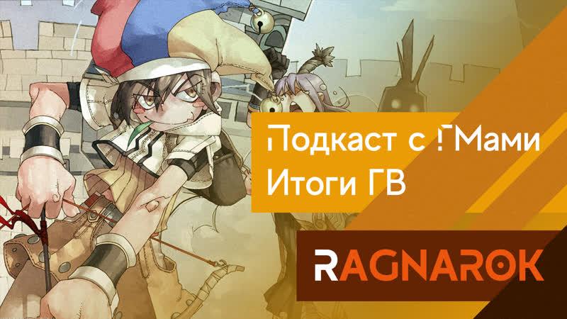 Подкаст Рагнарок