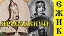 ИСТОРИЯ РОССИИ НА МЕМАСАХ 6 ЯРОСЛАВИЧИ СЫНОВЬЯ ЯРОСЛАВА
