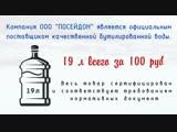 Доставка воды в Воркуте т. +7 (912) 962-98-87