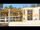 Программа Реновация Москва ВАО район Перово ул. 2-я Владимирская вл.30 4K UHD Ultra HD VIDEO 2160p