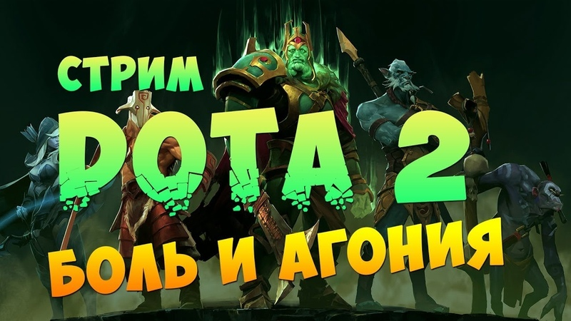 Ламповый стрим с друзьями Dota2 EPIC BOSS FIGHT