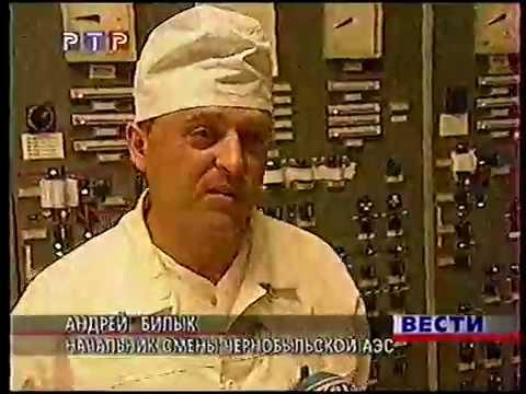 Вести (РТР, 26.04.2000)14 годовщина аварии на ЧАЭС