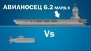 Как Одна Шведская подводная лодка ПОБЕДИЛА ВМС США