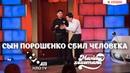 Сын Порошенко сбил человека и хочет, чтобы его арестовали Шоу Мамахохотала НЛО TV