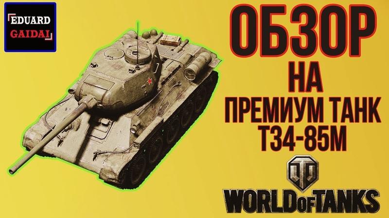WORLD OF TANKS - ОБЗОР НА ПРЕМИУМ ТАНК Т34-85М (NOXI)