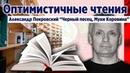 ОЧ. Черный песец, Муки Коровина, Ура. Расстрелять Покровский А.М. Юмористическая проза.