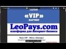 Leo Pays ВИП маркетинг подробно