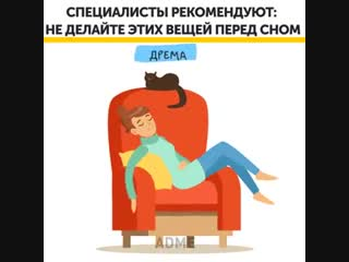 Специалисты рекомендуют: не делайте этих вещей перед сном