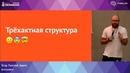 Выступайте Егор Толстой