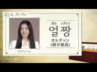 190520 Red Velvet @ NHK 'Gogaku' Korean Course