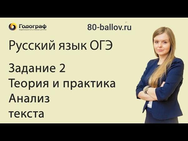 Русский язык ОГЭ 2019. Задание 2. Анализ текста