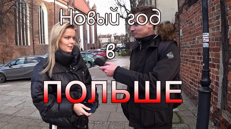 Как поляки празднуют Новый год и Рождество в Польше feat. Макс Елец