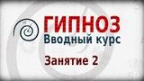 Бесплатный курс гипноза. Занятие 2. Факторы внушаемости и власть гипнотизера. Обучение гипнозу.