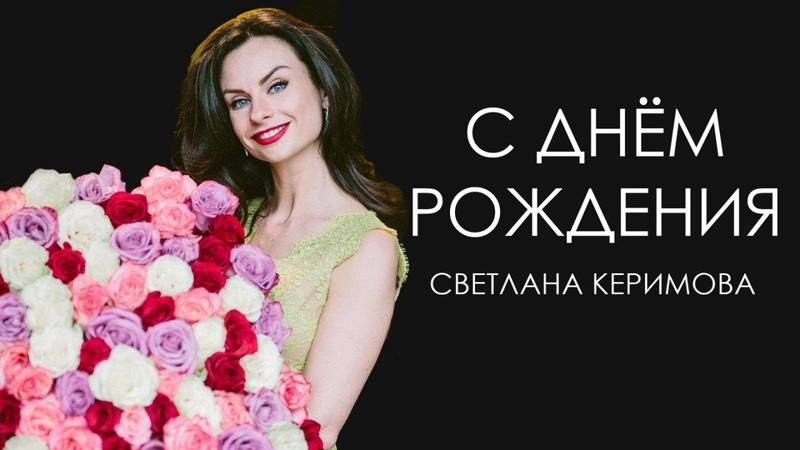 ДЕНЬ РОЖДЕНИЯ Светланы Керимовой | СЮРПРИЗ от команды Woman Insight