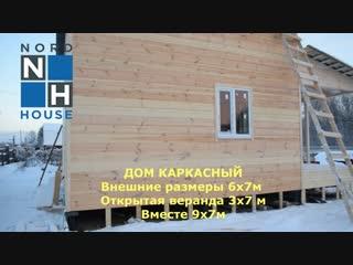 Каркасный дом в Ярославле с имитацией бруса от Норд Хаус