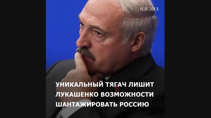 Уникальный тягач лишит Лукашенко возможности шантажировать Россию