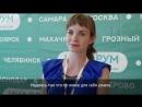 Мнение участника Ольга Чубенко, журналист газеты Томские новости