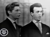 Иосиф Кобзон и Виктор Кохно Идущие впереди (1963)