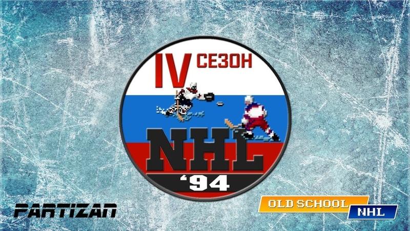 NHL94 (2018) s04 Playoffs Semi-finals Dimonishe63 (SJS) vs Mcfly (PHI) game 1