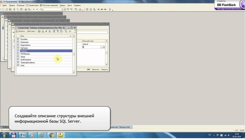 Обмен с SQL Server презентация