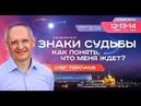 Олег Торсунов Знаки судьбы, Н.Н., 13.11.18