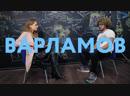 Варламов - о лицемерии Вышки, выборах мэра Москвы и работе с президентом