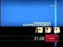 Специальный корреспондент. Иконы (Россия, 11.04.2004) Анонс