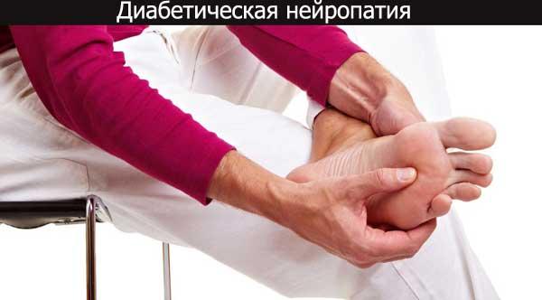 почему немеют пальцы ног