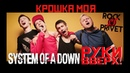 Руки Вверх / System Of A Down - Крошка Моя Cover by ROCK PRIVET