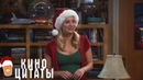 Теория Большого Взрыва Счастливого Рождества [Киноцитаты]