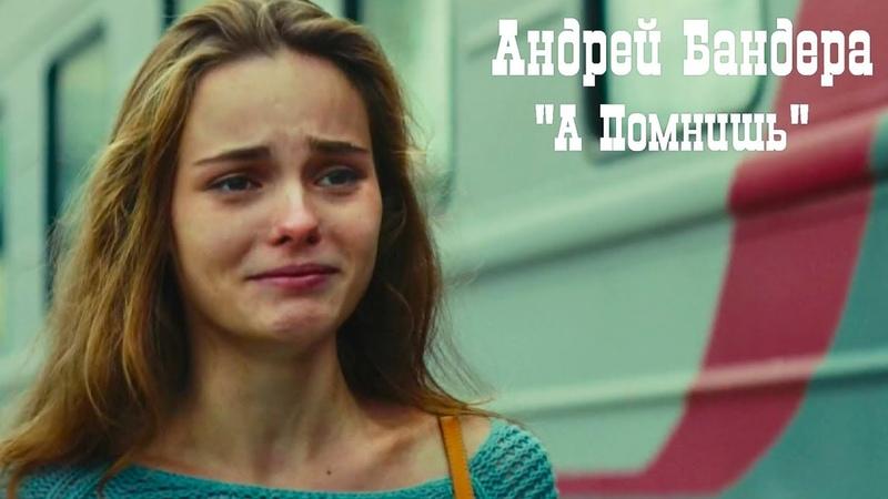 Андрей Бандера - А Помнишь...
