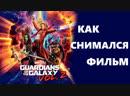 Стражи галактики Часть 2 Как снимался фильм RUS