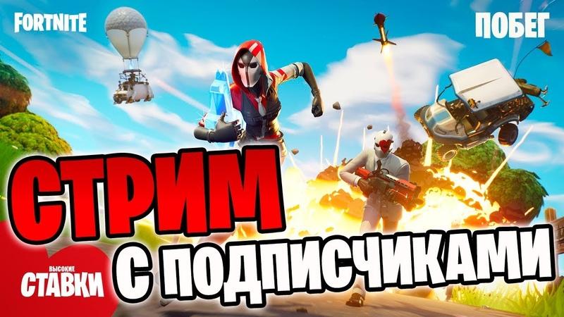 НОВЫЙ КОЗЫРНЫЙ РЕЖИМ ПОБЕГ С ПОДПИСЧИКАМИ (EKBplay and Devil_Really) - Fortnite Battle Royale 23
