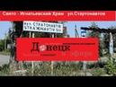Стратонавтов и Свято-Игнатьевский Храм