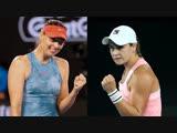 Барти - Шарапова 1/8 Australian Open 2019 Barty - Sharapova