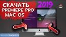 Adobe Premiere Pro CC 2019 for Mac и все для IMac MacBook 2019
