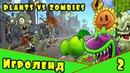 Игра как Мультик РАСТЕНИЯ против ЗОМБИ - Прохождение Plants vs Zombies. Серия 2
