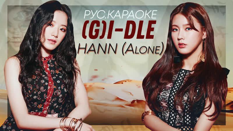 (G)I-DLE – HANN (Alone) [RUS (karaoke) SUB FSG KEY]