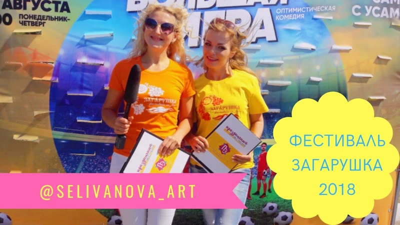 Фестиваль Загарушка на Волге 2018