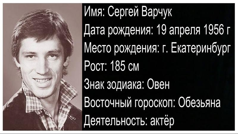 🎥 Актёр 💕 Сергей Варчук 💕 Биография / Личная жизнь