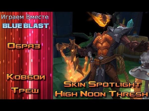 Образ Ковбои Треш High Noon Thresh Skin Spotlight - League of Legends