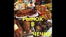 Чечня Грозный,рынок Беркат в Чечне