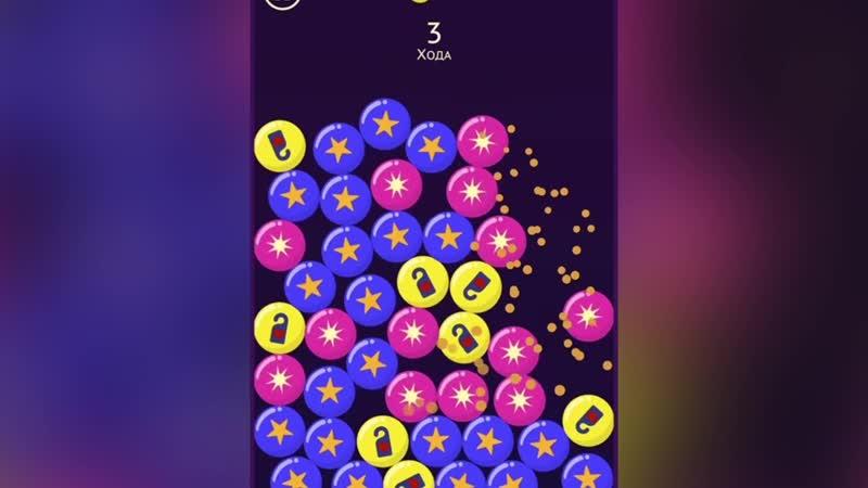 68 Balls – Любишь лопать пузырчатую плёнку?