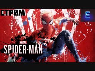 Marvel's Spider-Man // Стрим // Часть 4