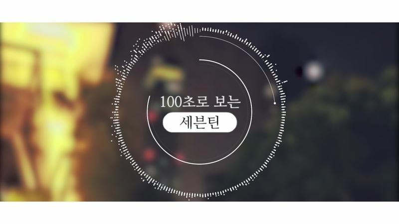 세븐틴 100초메들리 cover.by STC아카데미