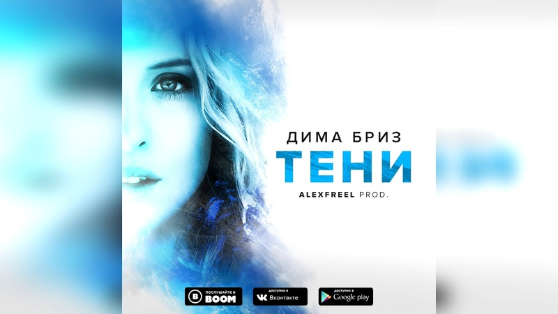 ПРЕМЬЕРА Дима Бриз Тени ft Alex Freel