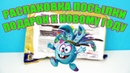 Новогодняя ПОСЫЛКА-ПОДАРОК от подписчицы! Распаковка СЛАДОСТИ и СЮРПРИЗЫ Kinder Surprise unboxing