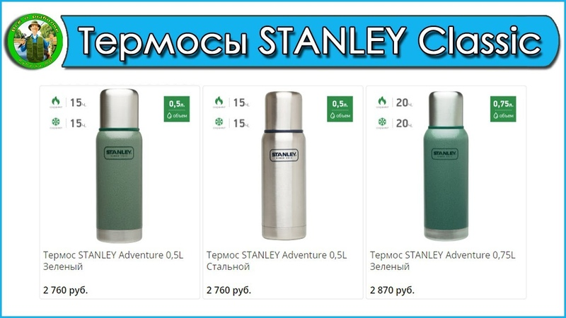Термосы STANLEY Classic - Тест и Обзор